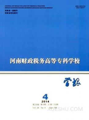 河南财政税务高等专科学校学报杂志