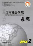 江南社会学院学报