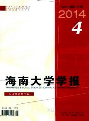 海南大学学报杂志