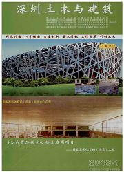 深圳土木与建筑