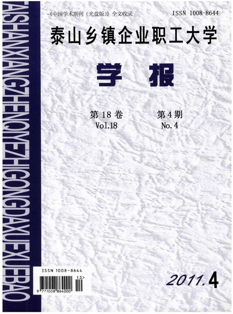 泰山乡镇企业职工大学学报