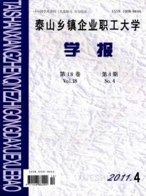 泰山乡镇企业职工大学学报杂志