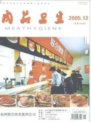 肉品卫生杂志