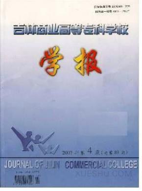 吉林商业高等专科学校学报杂志