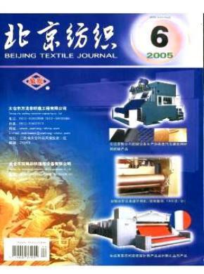 北京纺织杂志