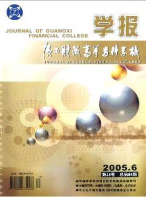 广西财政高等专科学校学报杂志