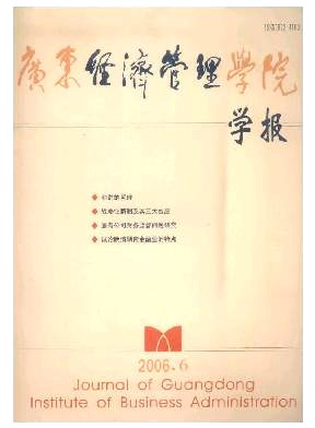 广东经济管理学院学报
