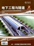 地下工程与隧道