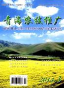 青海农技推广