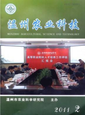 温州农业科技