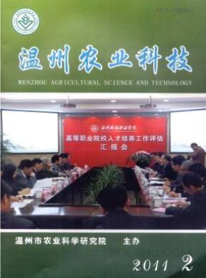 温州农业科技杂志