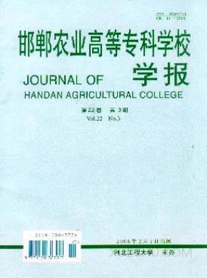 邯郸农业高等专科学校学报杂志