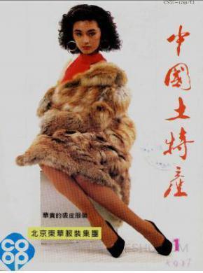 中国土特产杂志