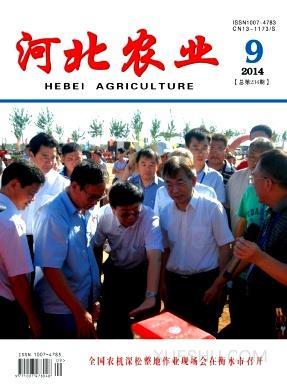 河北农业论文
