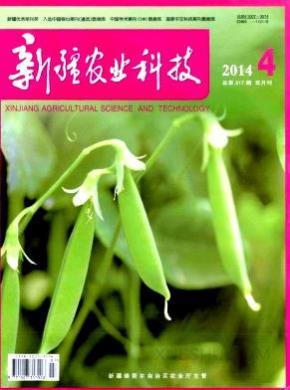 新疆农业科技杂志