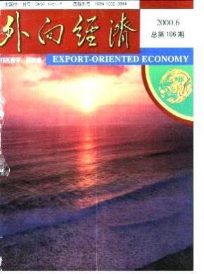 外向经济杂志