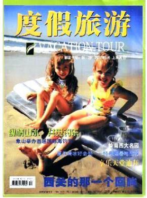 度假旅游杂志