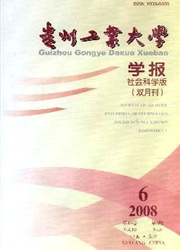 贵州工业大学学报