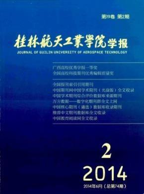 桂林航天工业学院学报杂志