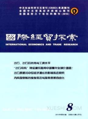 国际经贸探索杂志社
