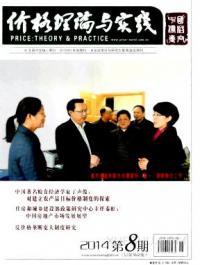 价格理论与实践期刊