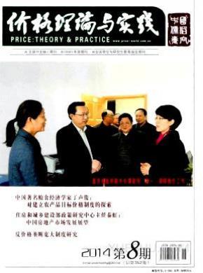 价格理论与实践杂志社