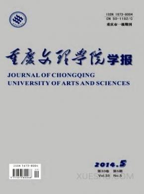 重庆文理学院学报杂志