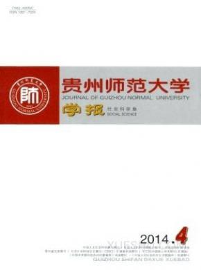 贵州师范大学学报杂志