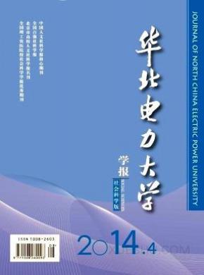 华北电力大学学报杂志