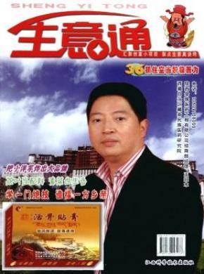 生意通杂志