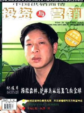 投资与营销杂志