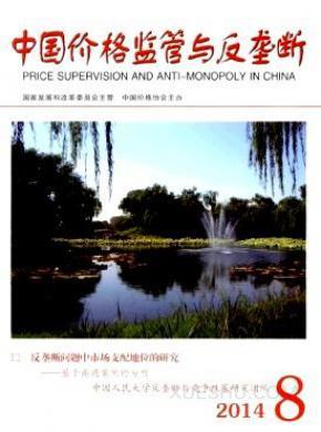 中国价格监管与反垄断杂志