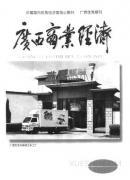 广西商业经济