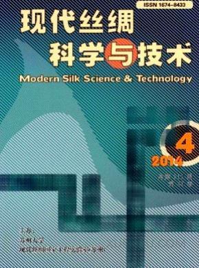 现代丝绸科学与技术杂志