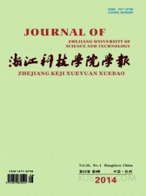 浙江科技学院学报杂志