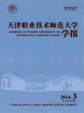 天津职业技术师范大学学报杂志