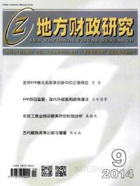 地方财政研究期刊