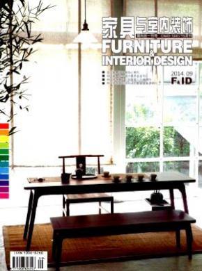 家具与室内装饰杂志