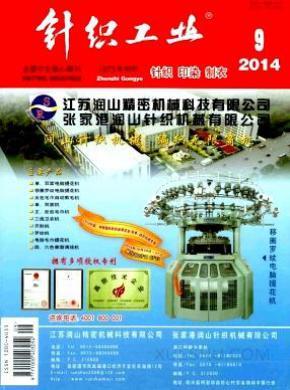 针织工业杂志