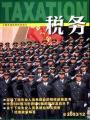 税务杂志社