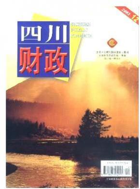 四川财政杂志
