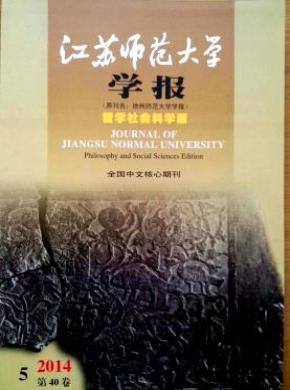 江苏师范大学学报杂志