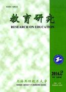 上海工程技术大学教育研究
