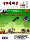 中国井矿盐
