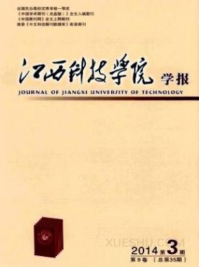 江西科技学院学报杂志