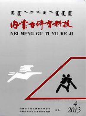 内蒙古体育科技杂志