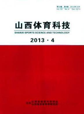 山西体育科技杂志
