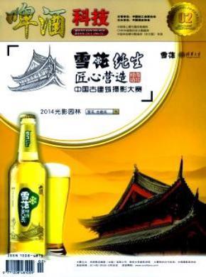 啤酒科技杂志