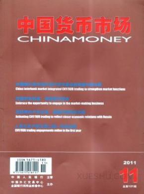 中国货币市场杂志社