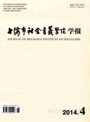 上海市社会主义学院学报杂志